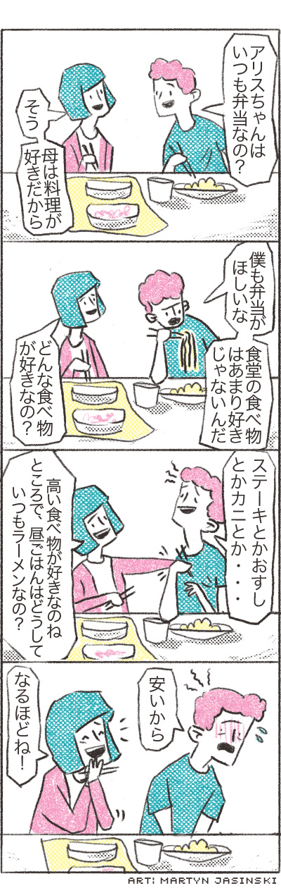 Favorite food comic