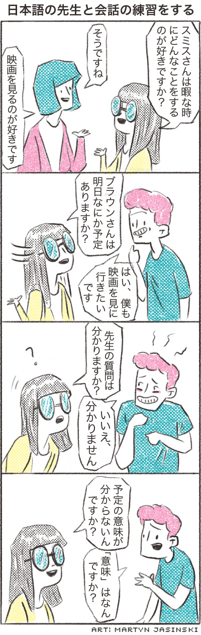 Conversation Practice with Japanese teacher